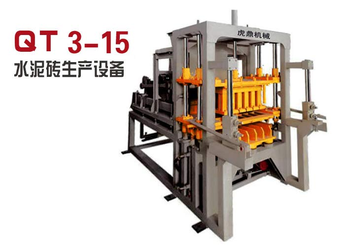 QT3-15 block machine